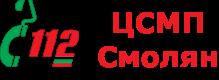 ЦСМП Смолян обявява свободни работни места - Изображение 1